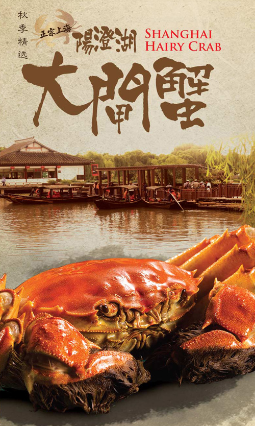 Hairy Crab Promotion
